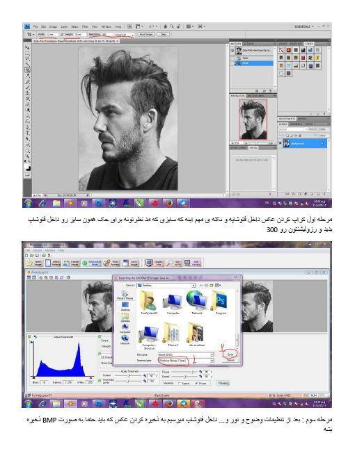 -آموزش حک تصویر. با لیزر1