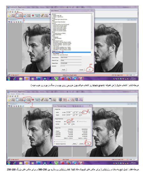 -آموزش حک تصویر. با لیزر3