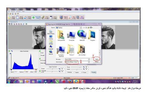 -آموزش حک تصویر. با لیزر6
