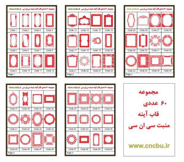 فایل طرح دو بعدی مجموعه قاب آینه سی ان سی منبت کد 2