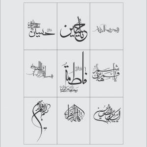 فایل طرح وکتور دو بعدی مذهبی کد 20