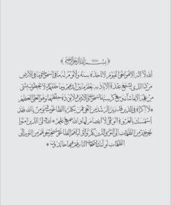 فایل طرح وکتور دو بعدی دعای آیات الکرسی کد 23