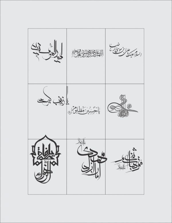 فایل طرح وکتور دو بعدی مذهبی کد 9