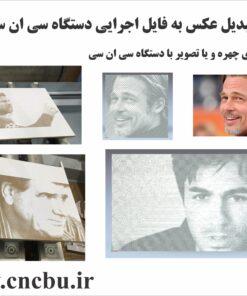 آموزش تبدیل عکس به فایل اجرایی دستگاه سی ان سی